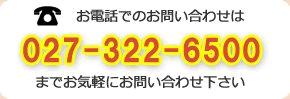 027-322-6500