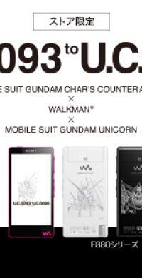 0918_main_gundam
