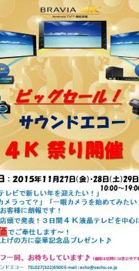 4K祭り2015