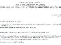 BDZ-ZT_ZW_3TB中止
