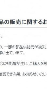 熊本地震_お詫び