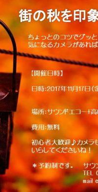 2017.11.17紅葉撮影会