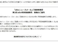 aiboニュースメール