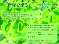 H30.5.11新緑セミナー