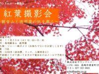 H30.11.25紅葉撮影会チラシ