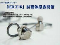 IER-Z1R体感会開催_2