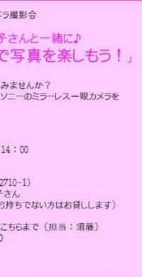 3井上嘉代子先生3