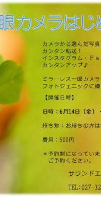 はじめてカメラ一眼体験会R1.6.14