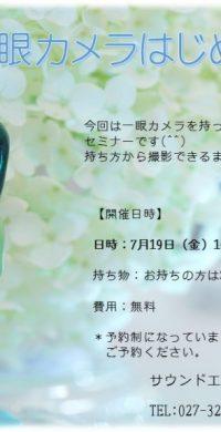 はじめてカメラ一眼体験会R1.7.19