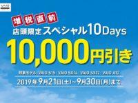 19夏_SUMMER SALE-A2ヨコ-0730-決