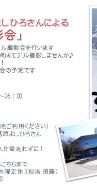 2019.12.8葛原先生モデル1