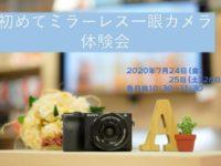 カメラセミナー2020年7月-1