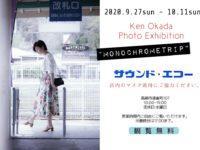 Ken Okada Photo Exhibition