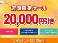VAIO店頭セール_20000_2020121213