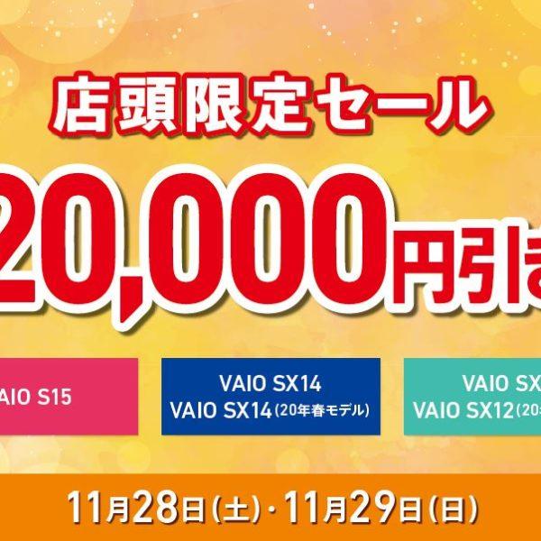 VAIO店頭セール_20000_2020112819