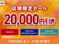VAIO_20000OFF_2020122631
