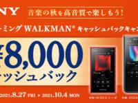 1000_500_WM_21autumn_CP