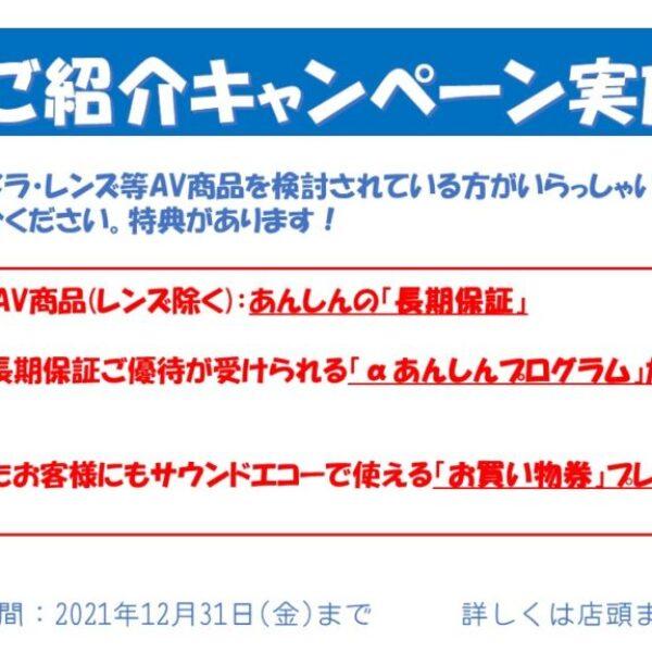 新規ご紹介キャンペーンR3